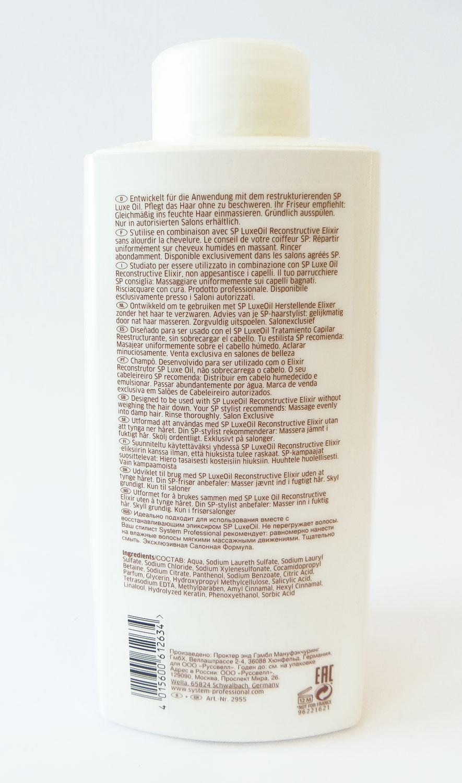 SP Luxe Oil Keratin Protect Shampoo 1000ml